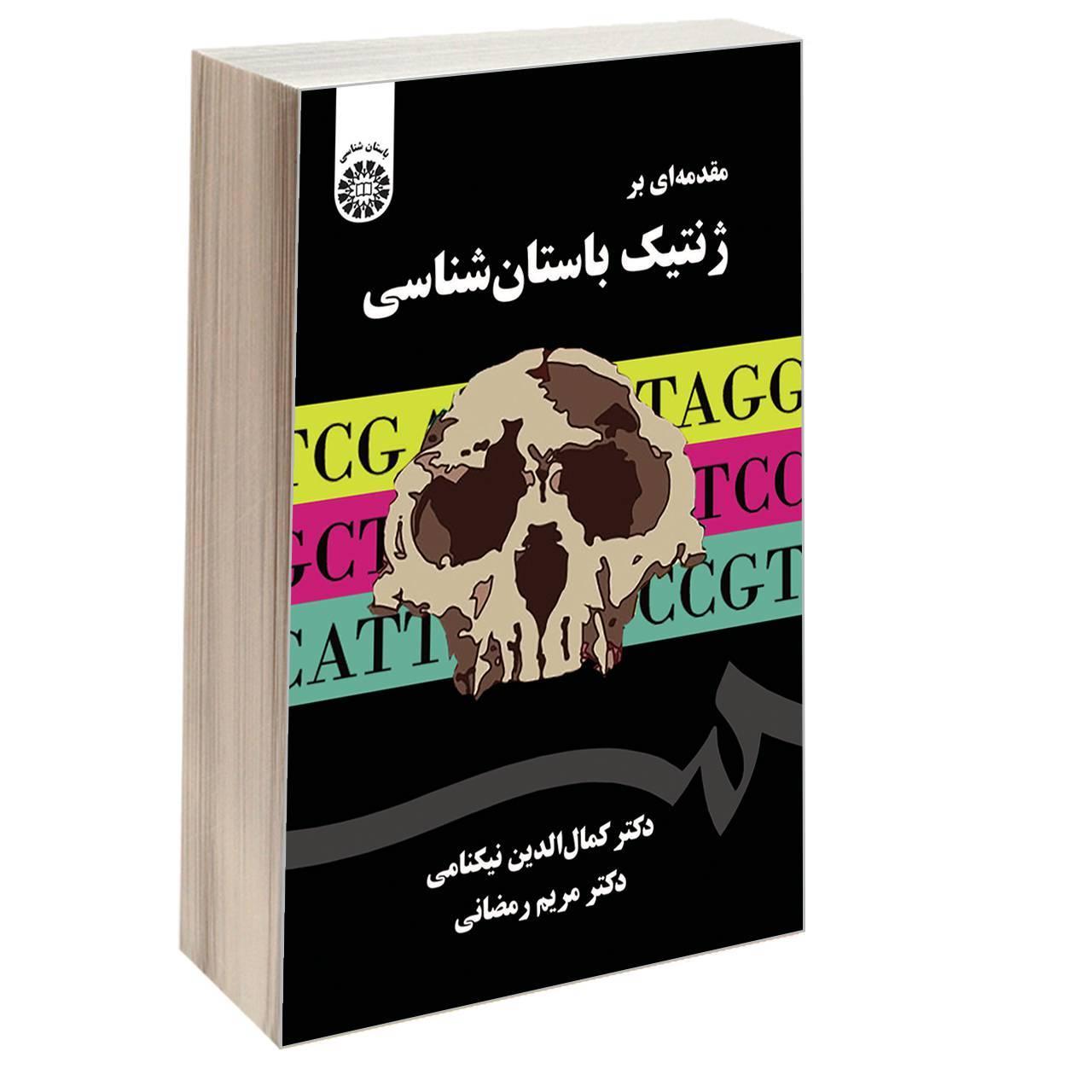 خرید                      کتاب مقدمه ای بر ژنتیک باستان شناسی اثر دکتر کمال الدین نیکنامی نشر سمت