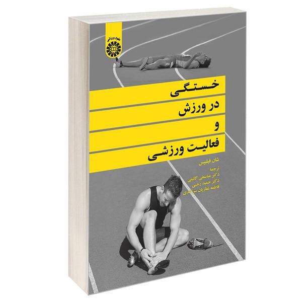 کتاب خستگی در ورزش و فعالیت ورزشی اثر شان فیلیپس نشر سمت