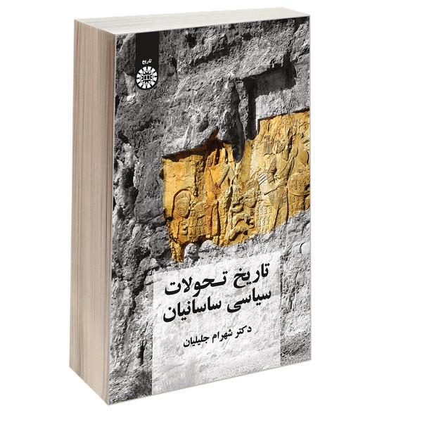 کتاب تاریخ تحولات سیاسی ساسانیان اثر دکتر شهرام جلیلیان نشر سمت