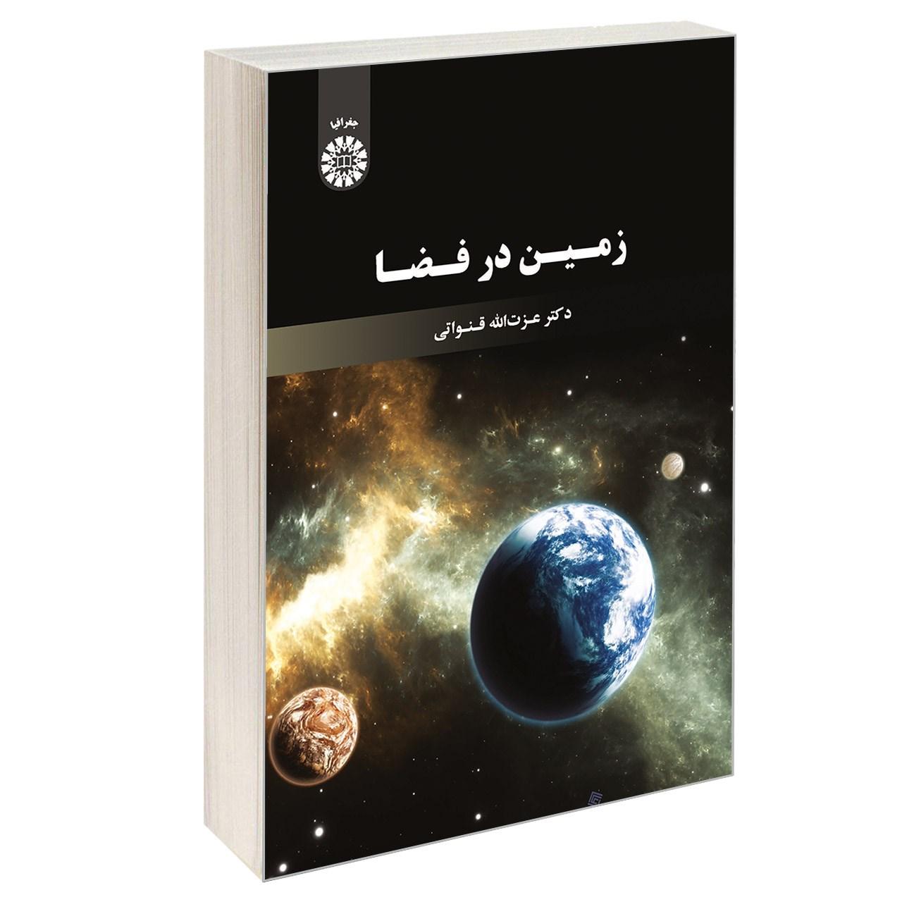 خرید                      کتاب زمین در فضا اثر دکتر عزت الله قنواتی نشر سمت
