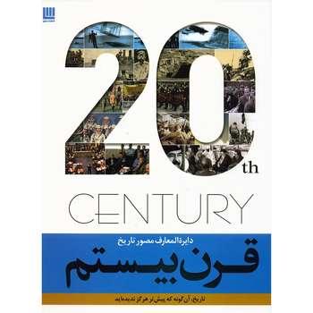 کتاب دایره المعارف مصور تاریخ قرن بیستم اثر دورلینگ کیندرسلی