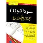 کتاب سوداکو (1) for dummies اثر اندرو هرون و ادموند جیمز انتشارات آوند دانش