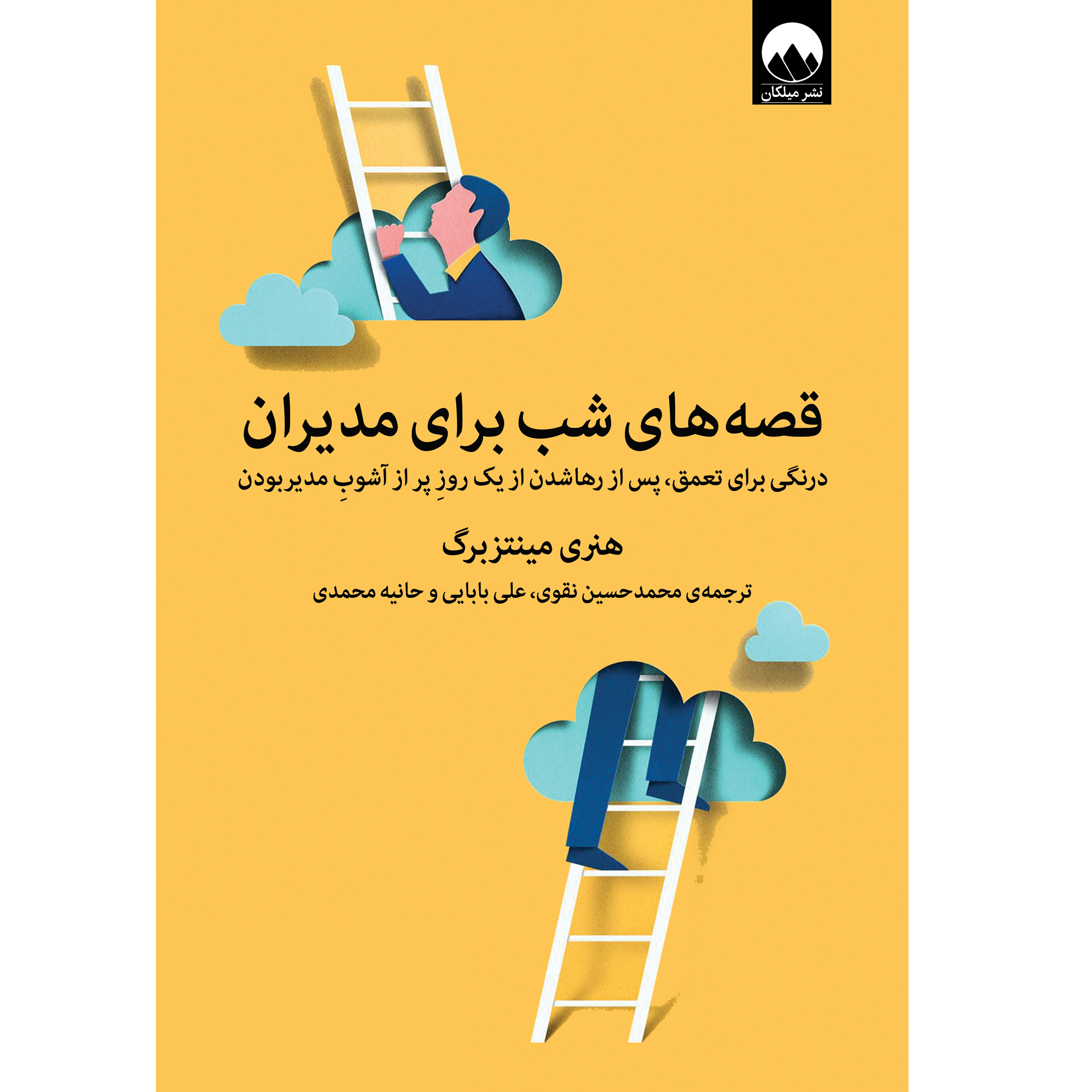 خرید                      کتاب قصه های شب برای مدیران اثر هنری مینتزبرگ نشر میلکان