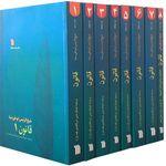 کتاب قانون اثر شیخ الرئیس بوعلی سینا انتشارات سروش 8 جلدی