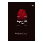 کتاب س.ب اثر رقیه شجاعی انتشارات نامه مهر