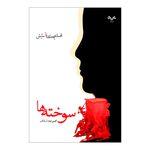 کتاب سوخته ها اثر افسانه یکتا آسایش انتشارات نامه مهر