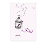 کتاب عهد شکسته اثر لیلا رمضانی انتشارات نامه مهر