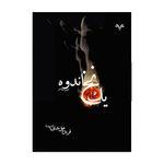 کتاب یک نخ اندوه اثر فریده مؤیدی (سپید) انتشارات نامه مهر