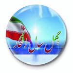 پیکسل مدل دهه فجر انقلاب اسلامی کد 42.68