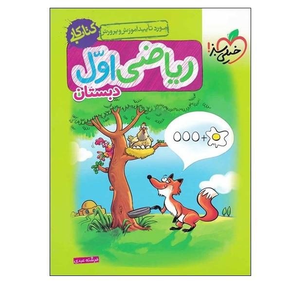 خرید                      کتاب ریاضی اول دبستان اثر فرشته عبدی انتشارات خیلی سبز