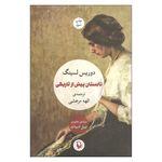 کتاب تابستان پیش از تاریکی اثر دوریس لسینگ انتشارات مروارید