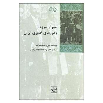 کتاب امیران مرزدار و مرزهای خاوری ایران اثر پیروز مجتهدزاده نشر شیرازه