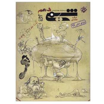 کتاب پرسش های چهار گزینه ای شیمی دهم اثر بهمن بازرگانی انتشارات مبتکران