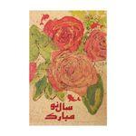 کارت پستال طرح سال نو کد sa2