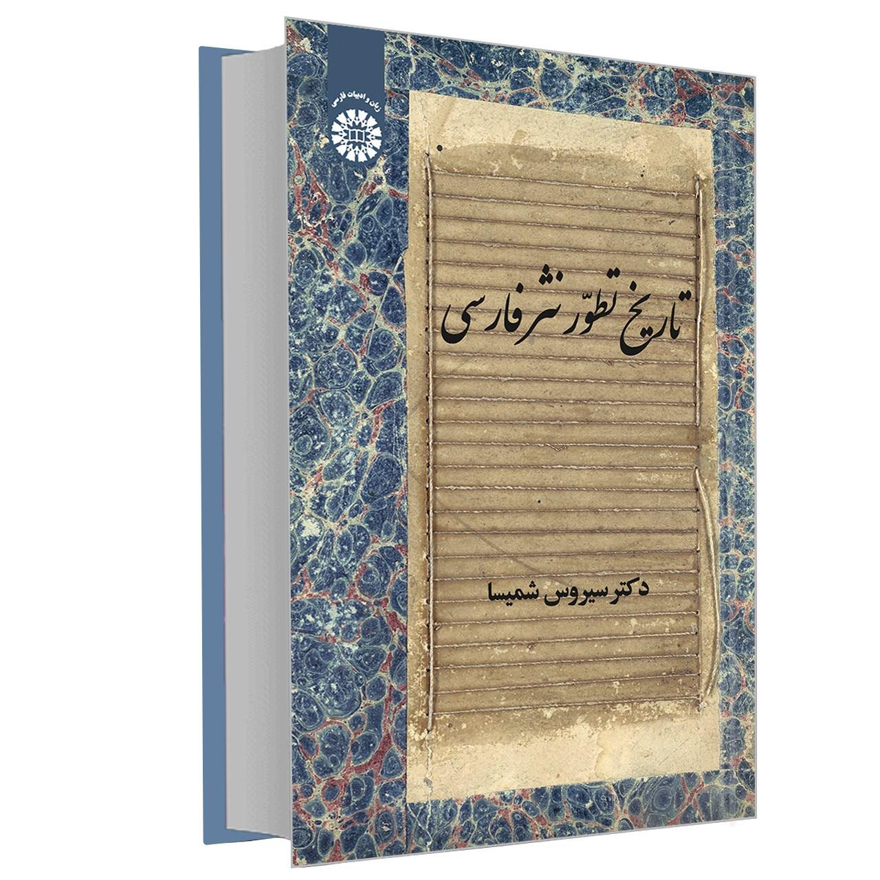 خرید                      کتاب تاریخ تطور نثر فارسی اثر دکتر سیروس شمیسا نشر سمت