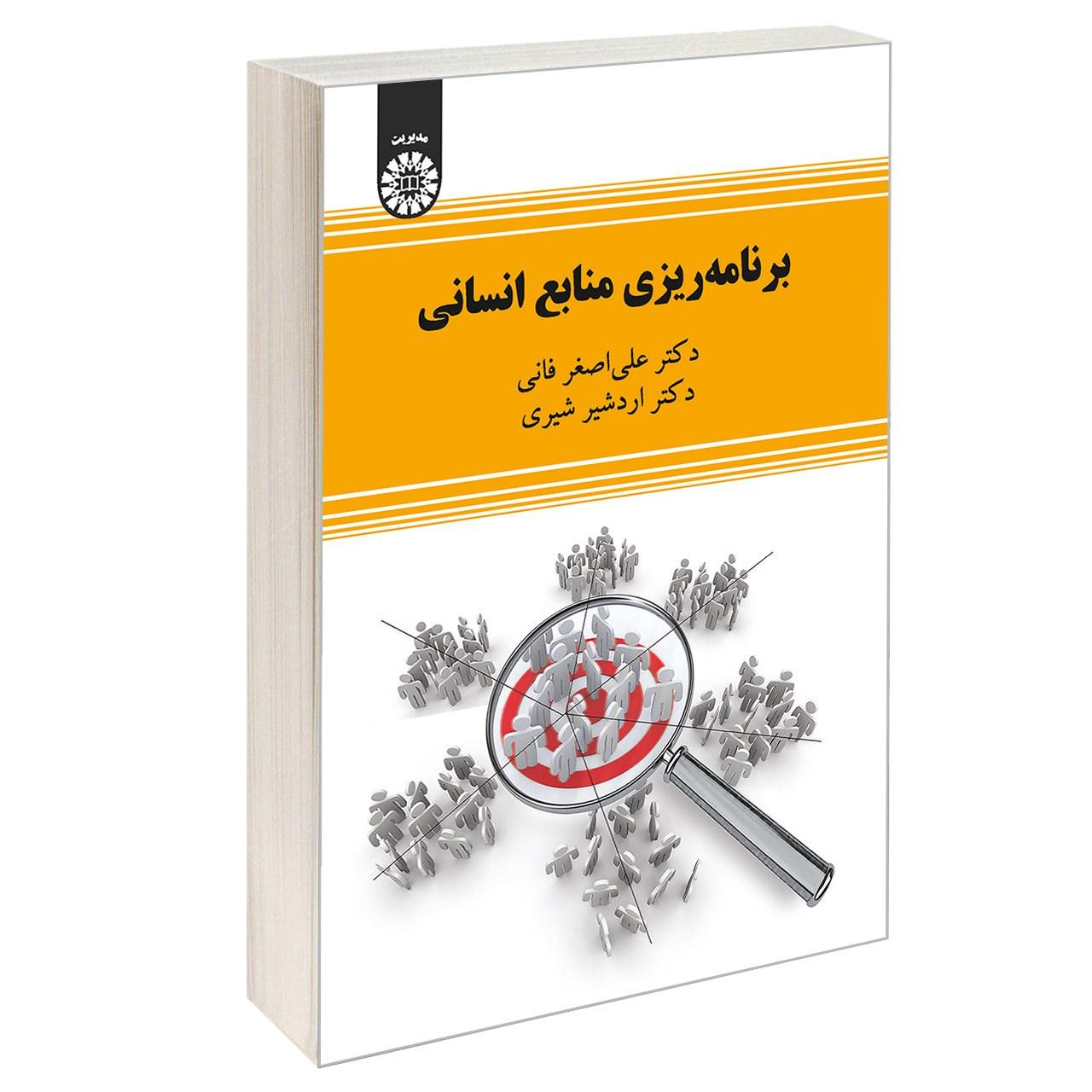 خرید                      کتاب برنامه ریزی منابع انسانی اثر دکتر علی اصغر فانی و دکتر اردشیر شیری نشر سمت
