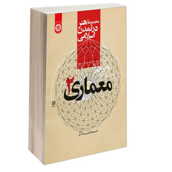 کتاب مجموعه هنر در تمدن اسلامی معماری (2) اثر دکتر مهرداد قیومی بیدهندی نشر سمت
