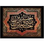 پرچم طرح حسین و منی و انا من حسین کد ۴۸