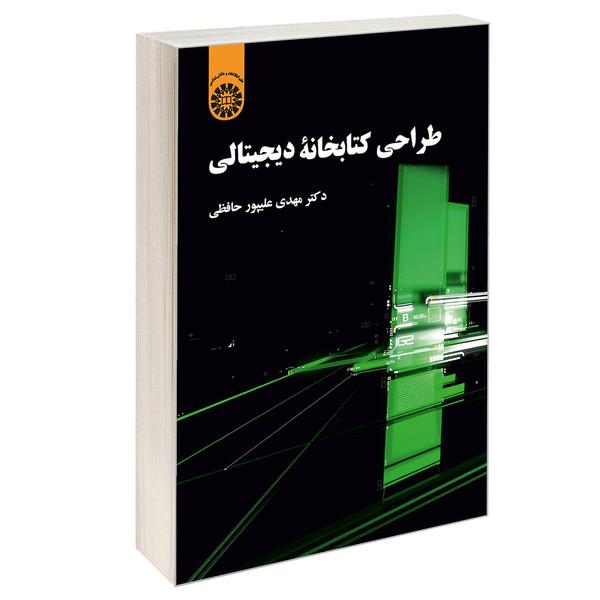 کتاب طراحی كتابخانه ديجيتالی اثر دکتر مهدی علیپور حافظی نشر سمت