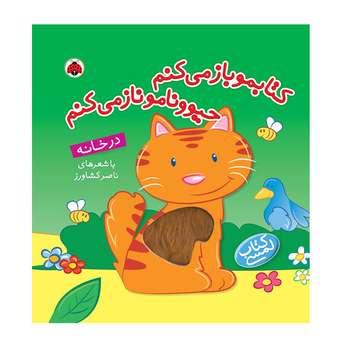 کتاب کتابمو باز میکنم حیوونامو ناز میکنم در خانه اثر ناصر کشاور انتشارات شهر قلم