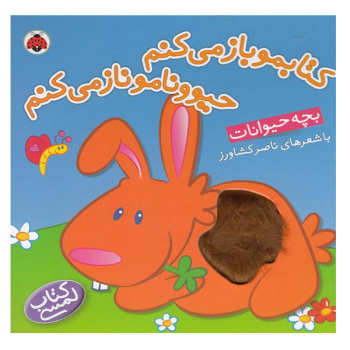 کتاب کتابمو باز میکنم حیوونامو ناز میکنم بچه حیوانات اثر ناصر کشاورز انتشارات شهر قلم