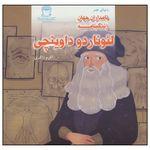 کتاب دنیای هنر نامداران جهان زندگینامه لئوناردو داوینچی اثر اکرم ذاکری نشر بین الملل حافظ