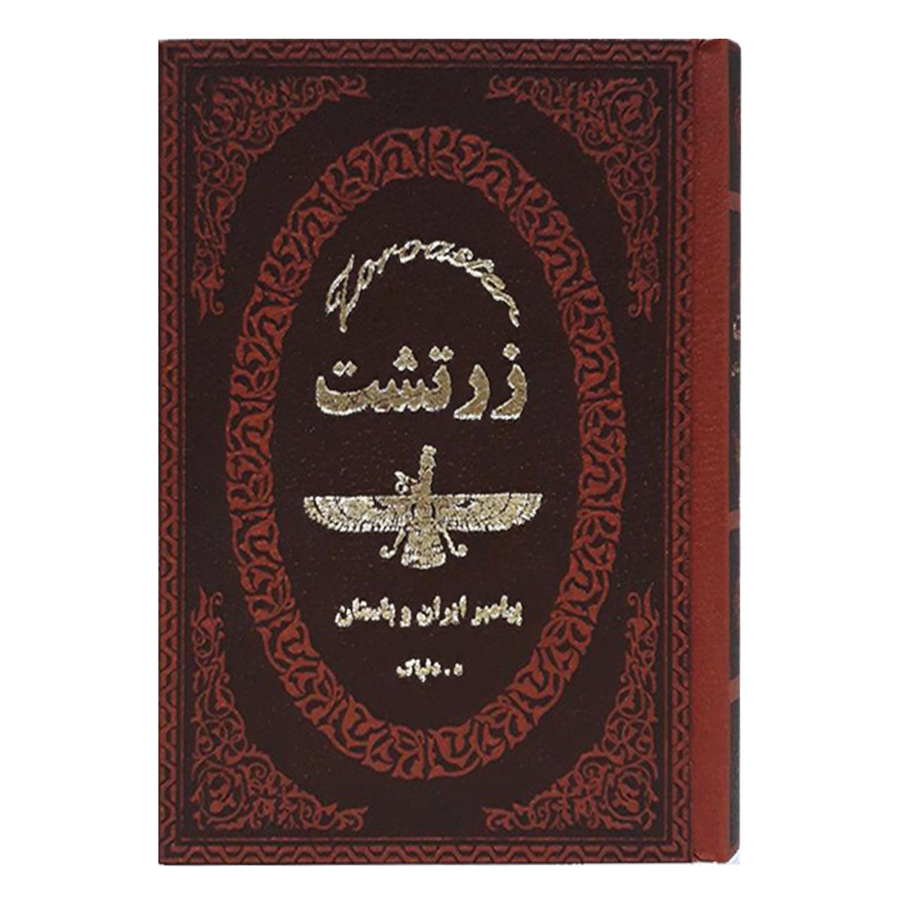 کتاب زرتشت پیامبر ایران باستان اثر هدایت اله دلپاک انتشارات پارمیس