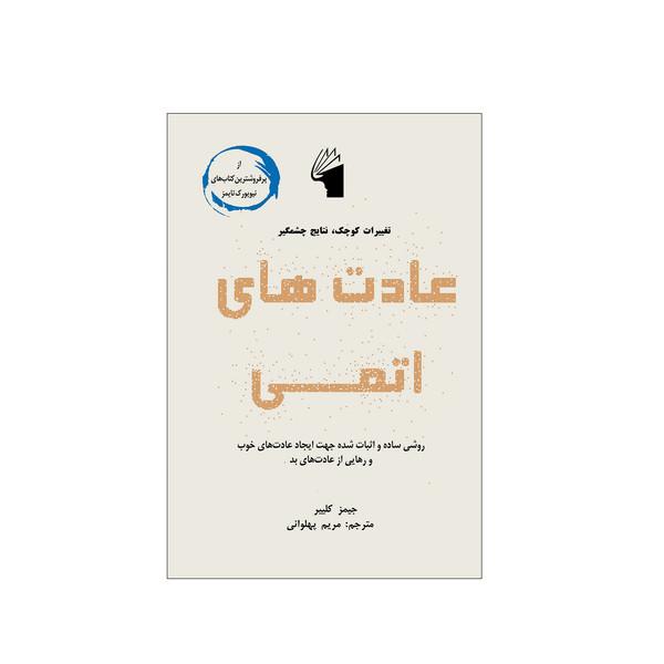 کتاب عادت های اتمی اثر جیمز کلییر انتشارات معیار علم