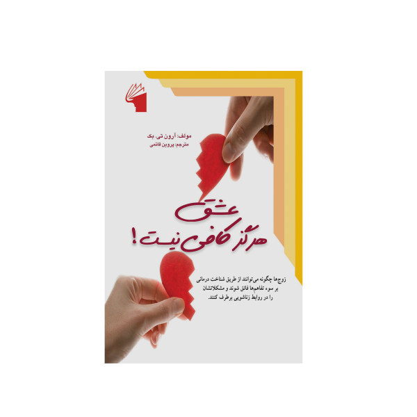 کتاب عشق هرگز کافی نیست اثر آرون تی. بک انتشارات معیار علم