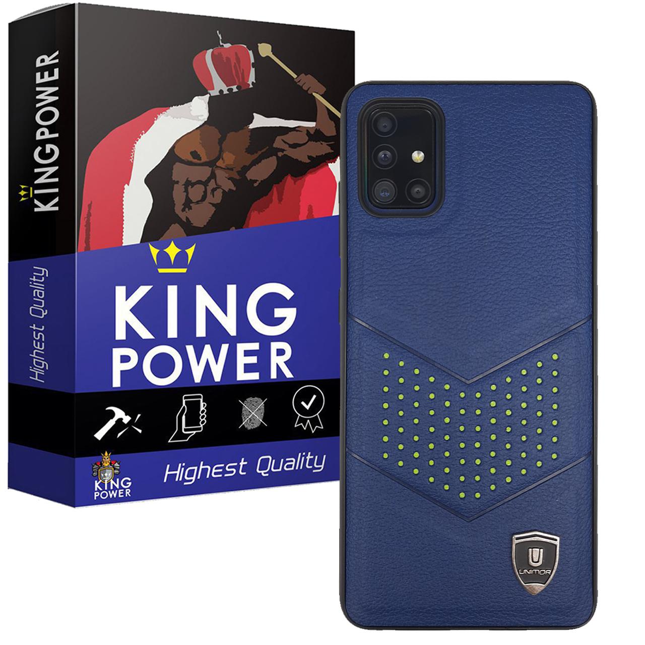 کاور کینگ پاور مدل H21 مناسب برای گوشی موبایل سامسونگ Galaxy A51