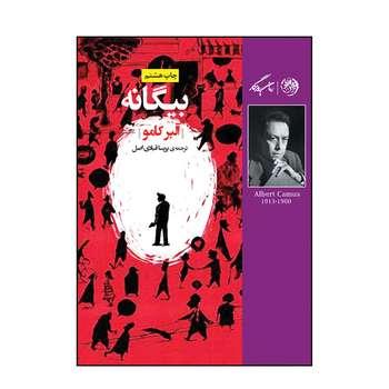 کتاب بیگانه اثر آلبر کامو نشر روزگار