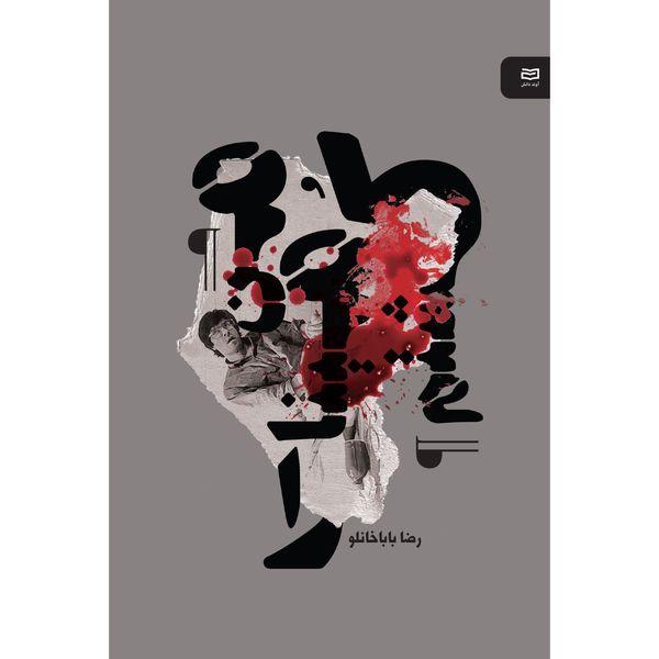 کتاب من مینا را کشتم اثر رضا باباخانلو