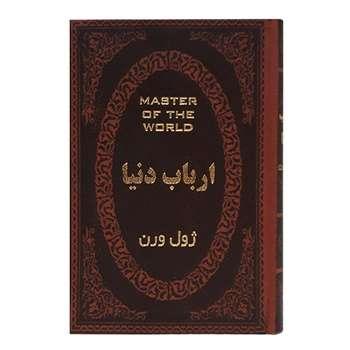 کتاب ارباب دنیا اثر ژول ورن انتشارات پارمیس