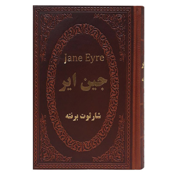 کتاب جین ایر اثر شارلوت برونته انتشارات پارمیس