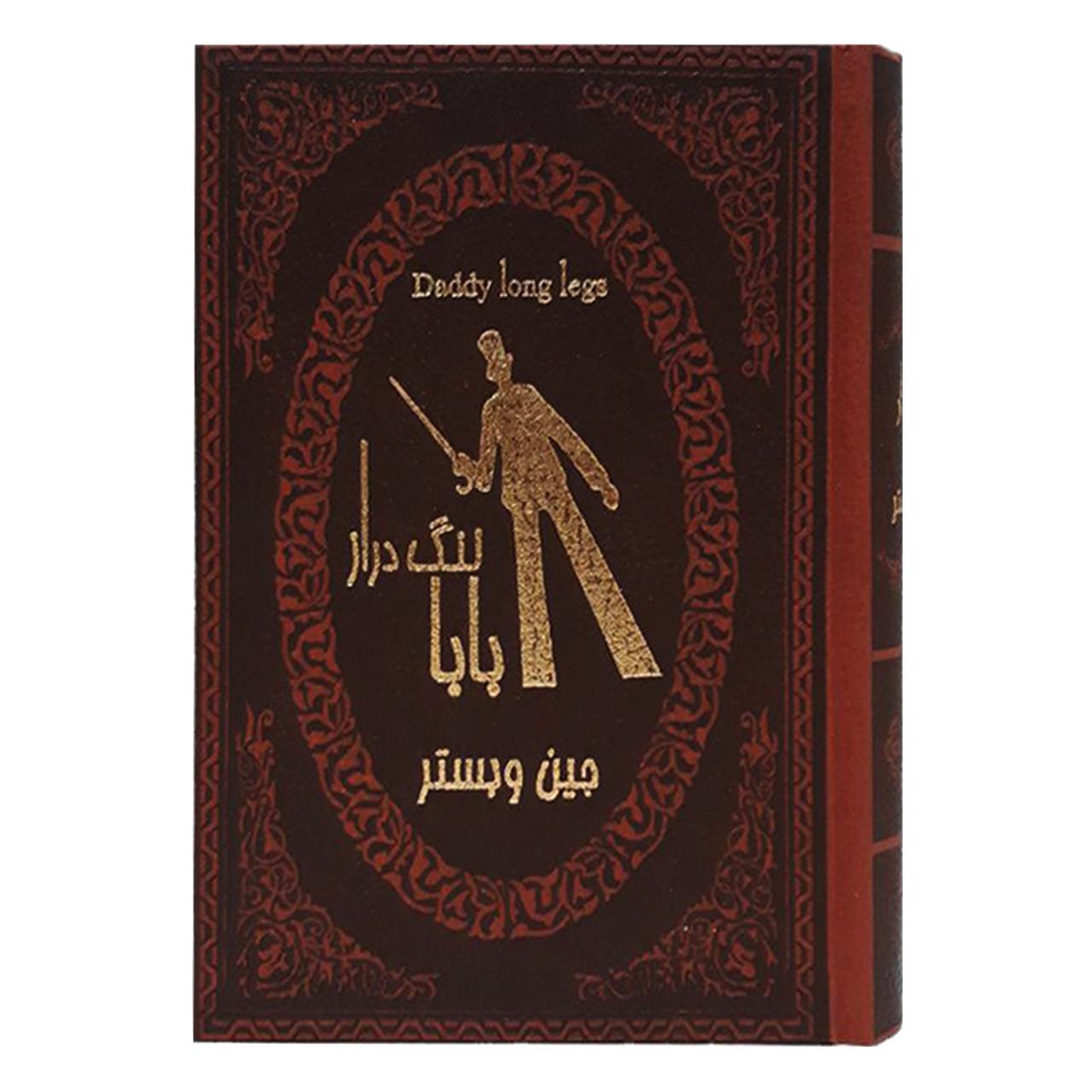 کتاب بابا لنگ دراز اثر جین وبستر انتشارات پارمیس