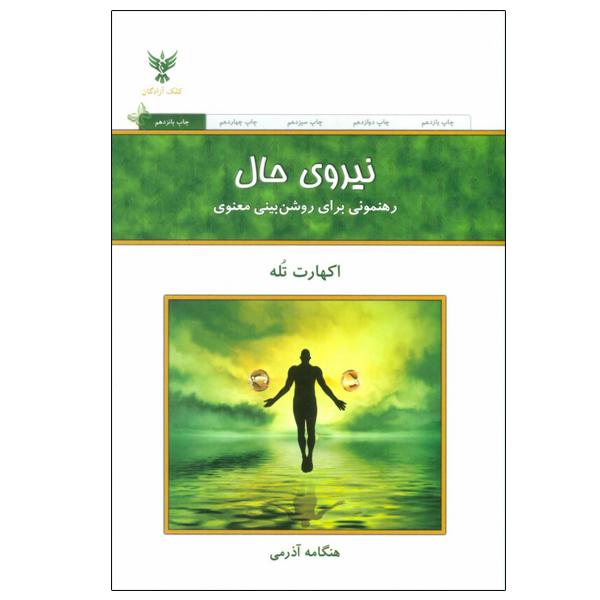 خرید                      کتاب نیروی حال اثر اکهارت تله نشر کلک آزادگان