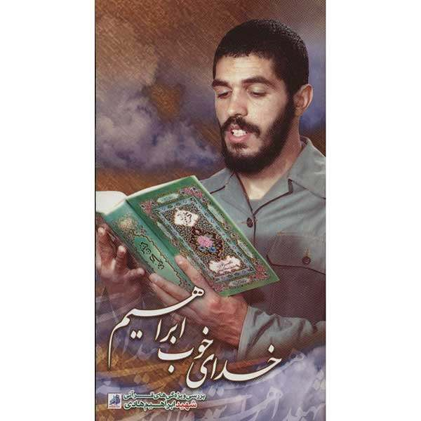 کتاب خدای خوب ابراهیم اثر جمعی از نویسندگان انتشارات شهید ابراهیم هادی