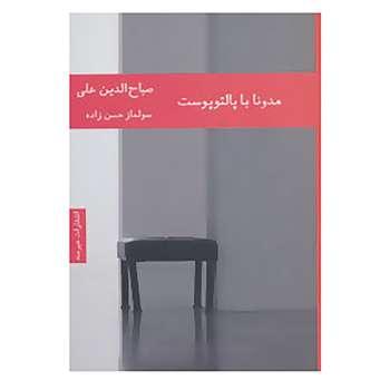 کتاب ادبیات ترکیه 1 اثر صباح الدین علی