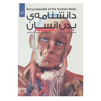 کتاب دانشنامه ی بدن انسان اثر ریچارد والکر