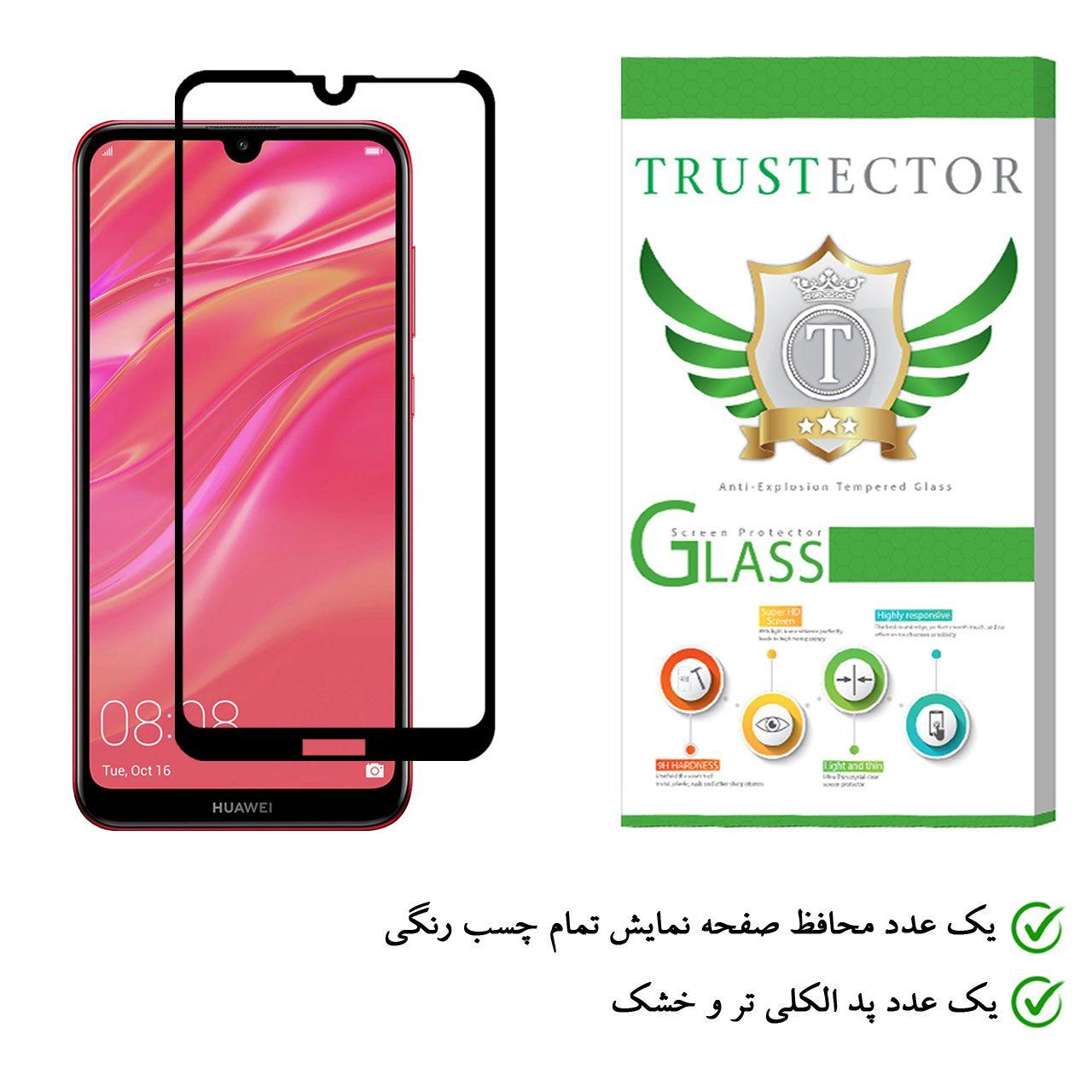 محافظ صفحه نمایش تراستکتور مدل GSS مناسب برای گوشی موبایل هوآوی Y7 Prime 2019 main 1 3