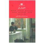 کتاب هاینریش بل اثر هاینریش بل نشر نگاه دوره 7 جلدی