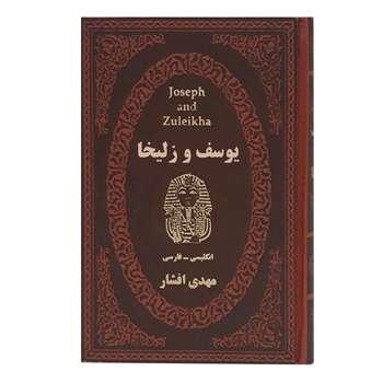 کتاب یوسف و زلیخا اثر مهدی افشار انتشارات پارمیس