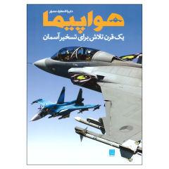 کتاب دایره المعارف هواپیماها اثر فیلیپ وایتمن نشر سایان