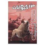 کتاب مزرعه حیوانات اثر جورج اورول انتشارات پارس کتاب