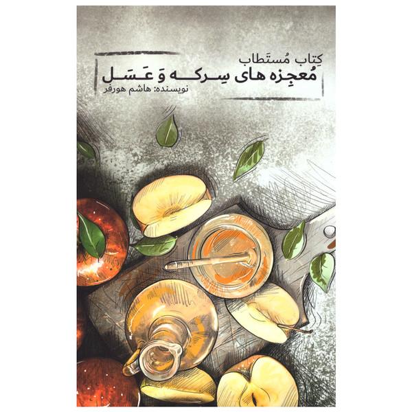 کتاب مستطاب معجزه های سرکه و عسل اثر هاشم هورفر انتشارات فروزش