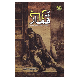 کتاب قمارباز اثر فیودور داستایوفسکی انتشارات پارس کتاب