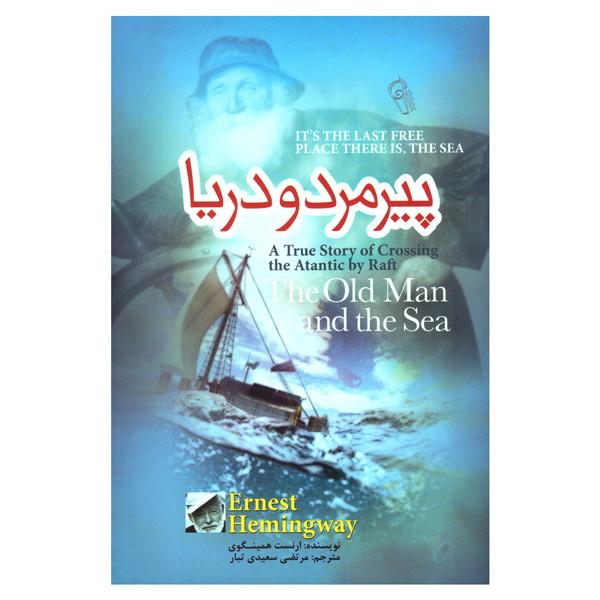 کتاب پیرمرد و دریا اثر ارنست همینگوی نشر آزرمیدخت