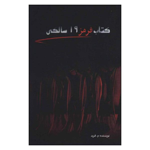 کتاب قرمز 19 سالگی اثر  م . فرید نشر کتابدار توس