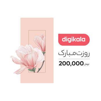 کارت هدیه دیجی کالا به ارزش 200,000 تومان طرح روز زن