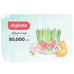 کارت هدیه دیجی کالا به ارزش 50,000 تومان طرح سبزه
